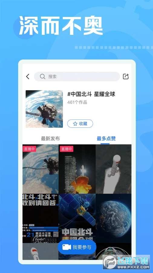 焦点短视频app1.0.3官方版截图1