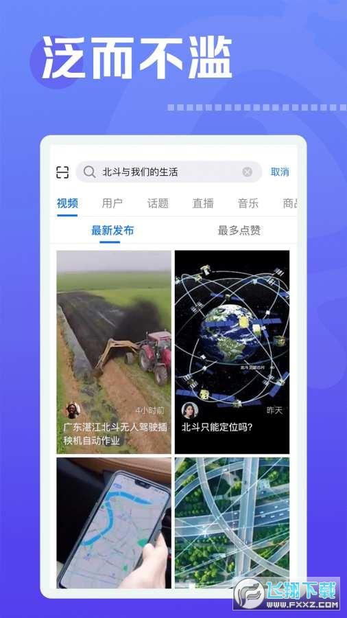 焦点短视频app1.0.3官方版截图3