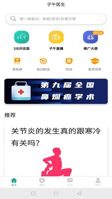 子午医生app