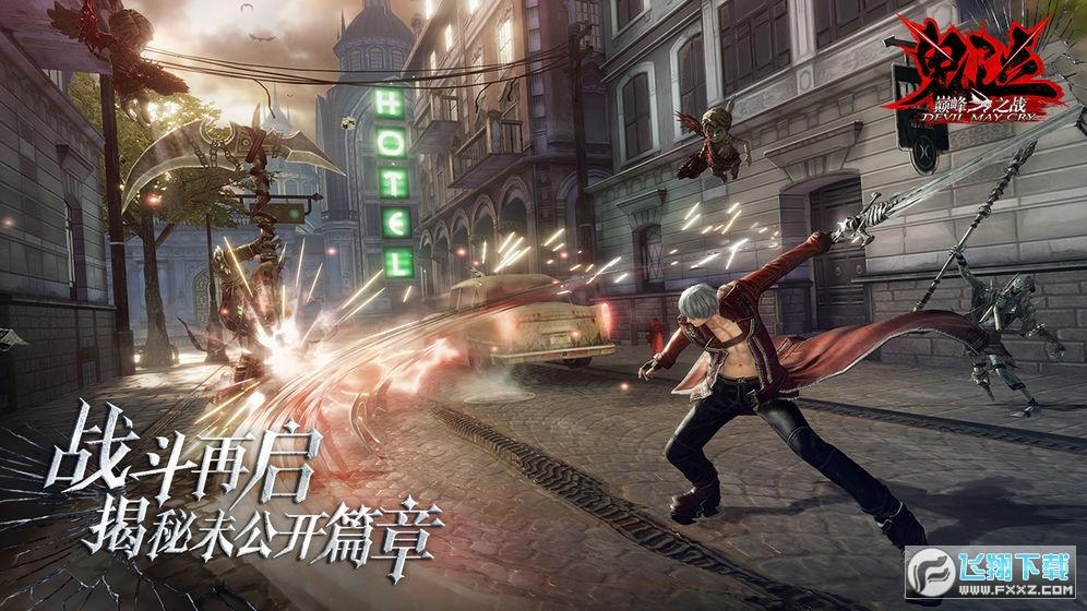 鬼泣巅峰之战正版手游v1.0安装包截图2