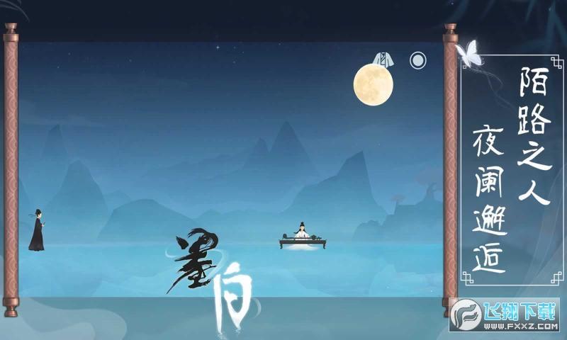 墨白游戏1.0.1安卓版截图1