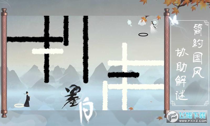 墨白游戏1.0.1安卓版截图0