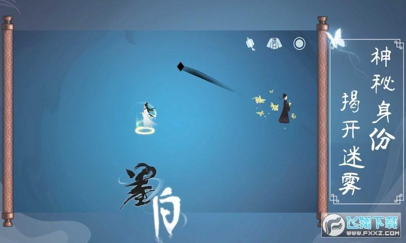 墨白游戏1.0.1安卓版截图2