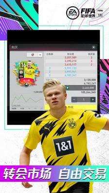 FIFA足球世界小贝密令码版16.1.18福利版截图2