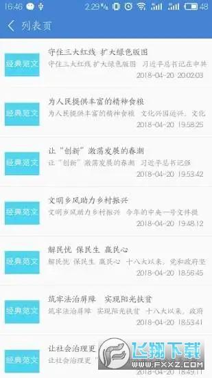 圣儒公考官方版v1.4.5安卓版截图1