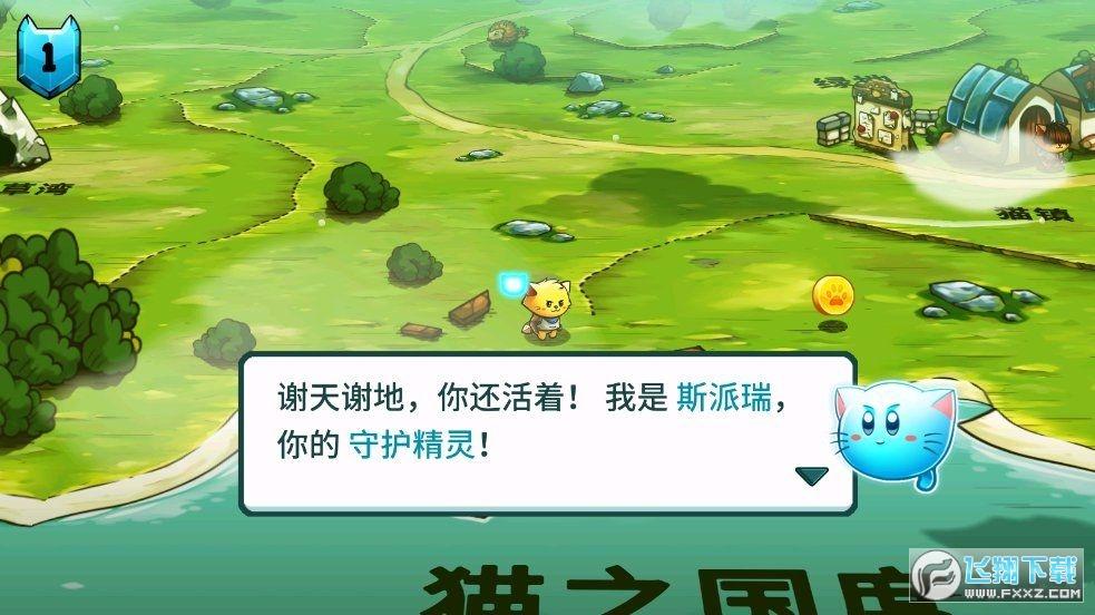 猫咪斗恶龙无限金币中文版v1.2.2破解版截图0