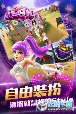 唱吧绚舞萌宠热舞团礼包版1.9.2最新版截图3
