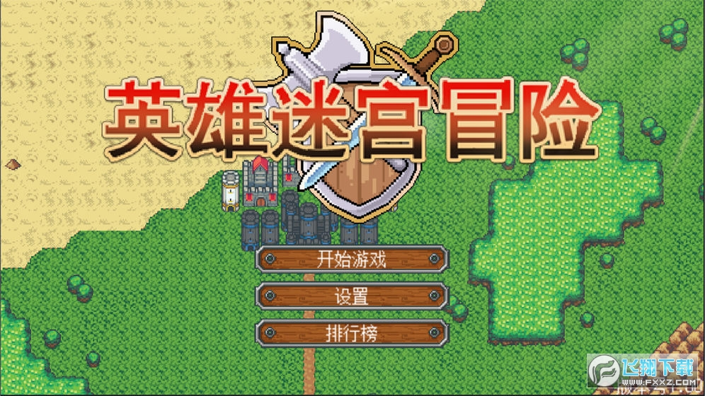 英雄迷宫冒险安卓完整版v1.2最新版截图2