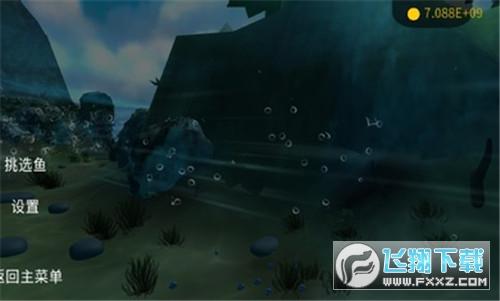 海底大猎杀无敌版v1.1破解版截图0