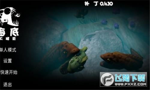 海底大猎杀无敌版v1.1破解版截图2