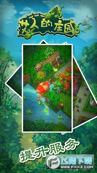 艾人的庄园手游v1.0手机版截图0