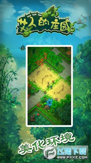 艾人的庄园手游v1.0手机版截图1