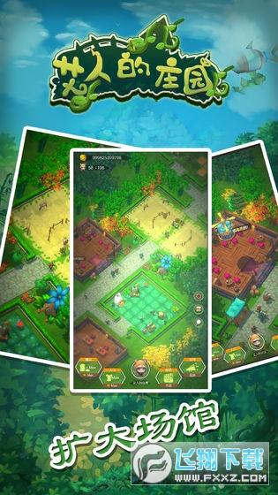 艾人的庄园手游v1.0手机版截图2