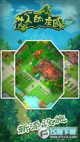 艾人的庄园手游v1.0手机版截图3