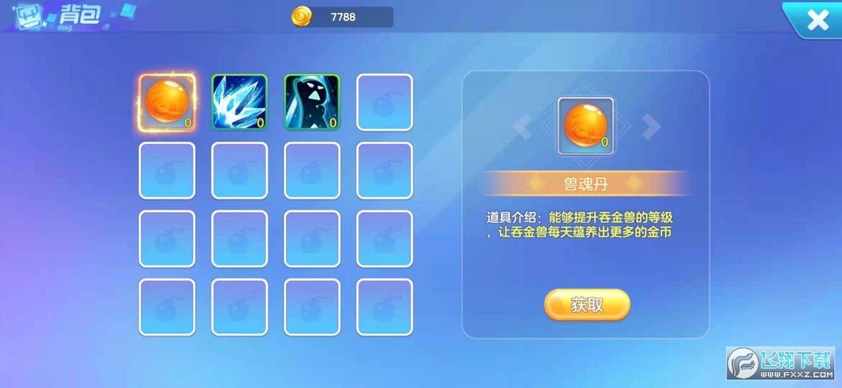小虎爱吃鸡手游2021最新版v1.0官方版截图2