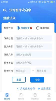 法询智库app