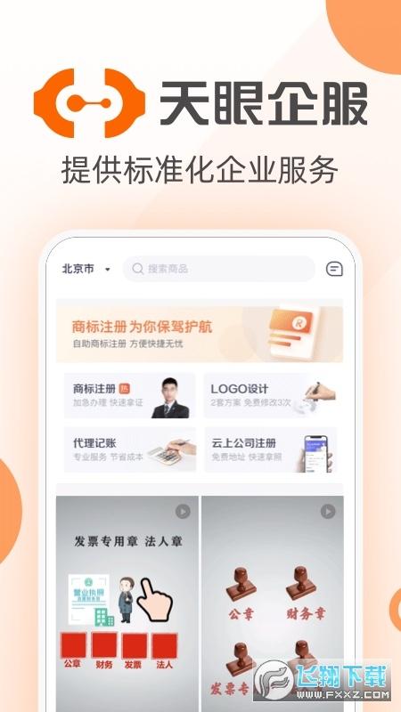 天眼企服app1.0.0安卓版截图3