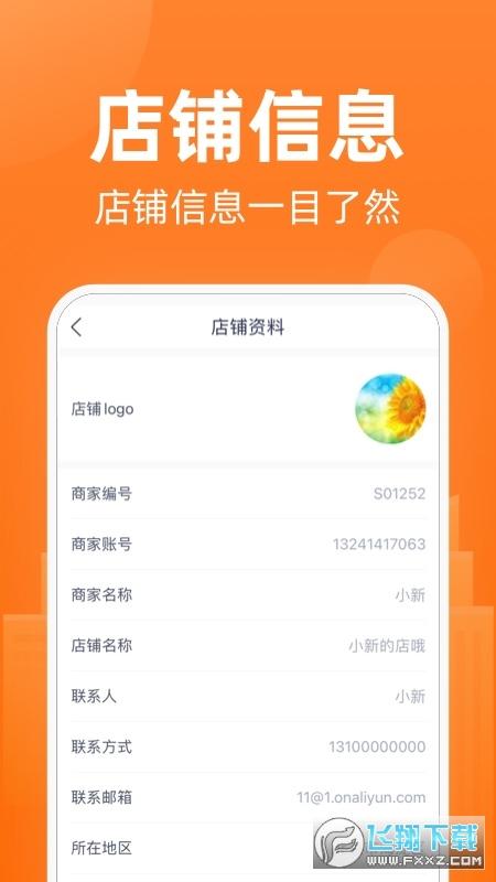 天眼企服商家版app