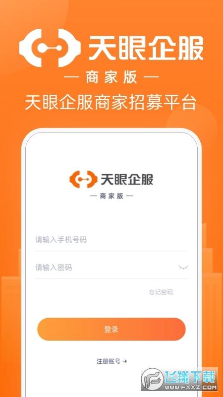 天眼企服商家版appv1.0.0安卓版截图3
