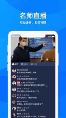 益学在线官方app