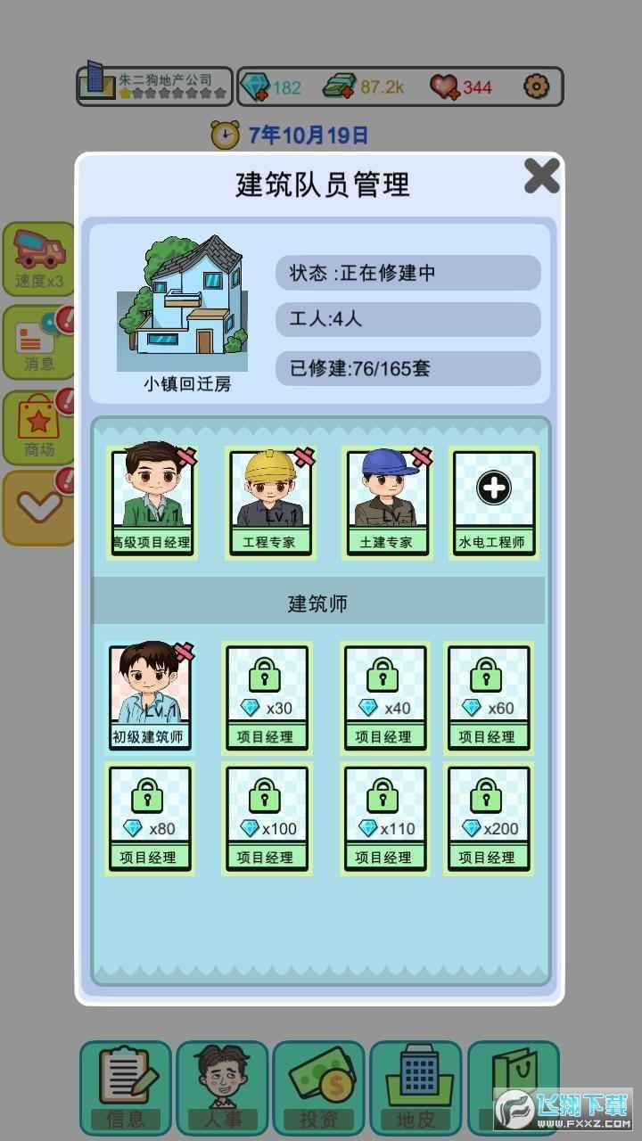 模拟经营地产大亨游戏正式版v0.0.3官方版截图1