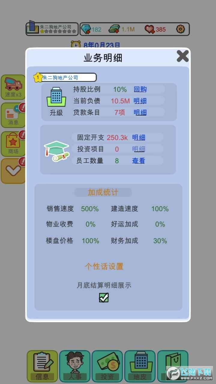 模拟经营地产大亨游戏正式版v0.0.3官方版截图0