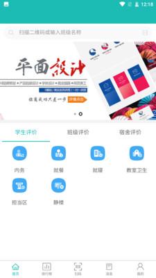 德育在线官方版v1.0.6安卓版截图3