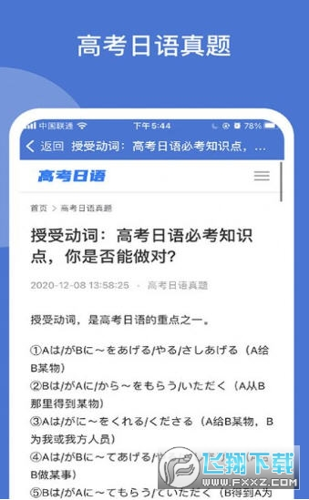 高考日语学习v1.0.8 安卓版截图1