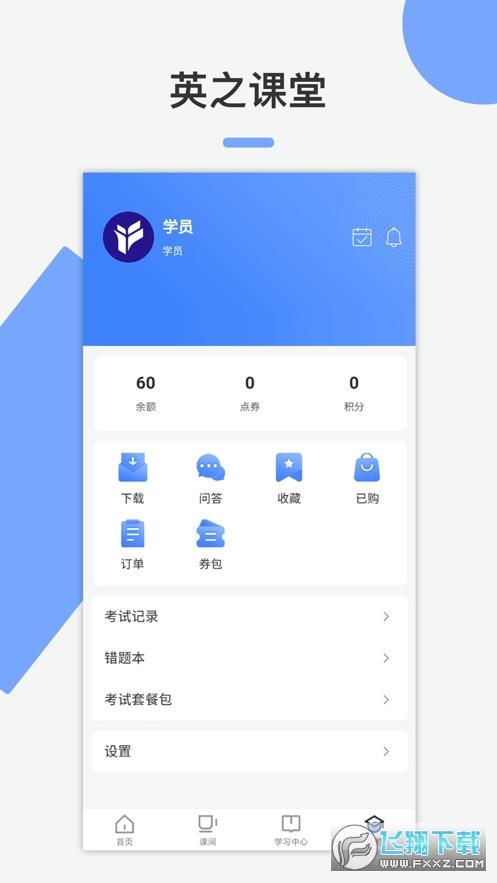 英之课堂app