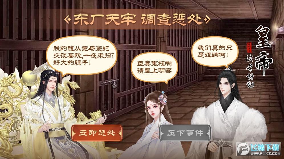 皇帝成长计划2h5手机版v2.1.0安卓版截图3