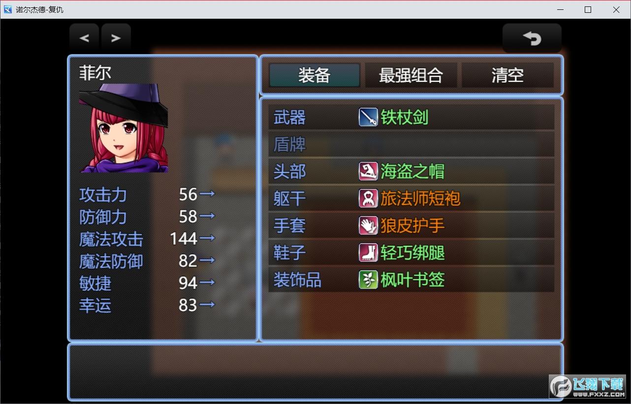 诺尔杰德复仇中文版1.1安卓版截图0