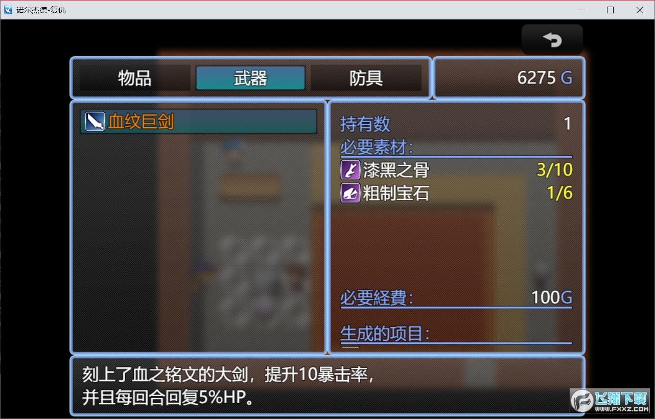 诺尔杰德复仇中文版1.1安卓版截图3
