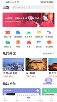 享游河洛app官方版