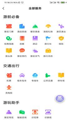 享游河洛app官方版v1.5.0最新版截图1