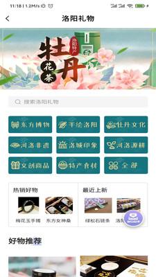享游河洛app官方版v1.5.0最新版截图0