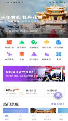 享游河洛app官方版v1.5.0最新版截图3