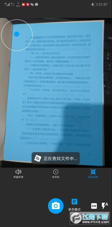 图片扫一扫安卓版1.34 最新版截图1