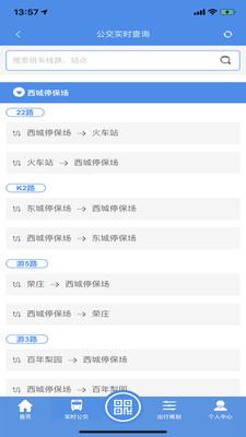 丰县出行appv1.0.0安卓版截图0