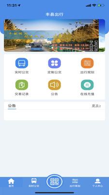 丰县出行app
