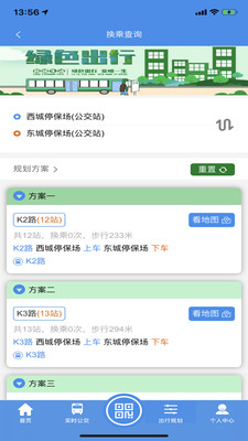 丰县出行appv1.0.0安卓版截图1