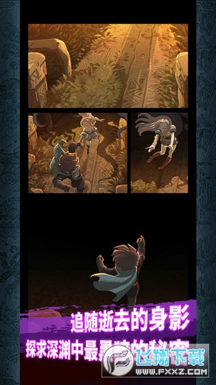 Journey Of Abyss中文版完整版v0.2.1手机版截图0