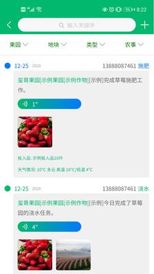 云上果园app最新版v1.1.1安卓版截图0