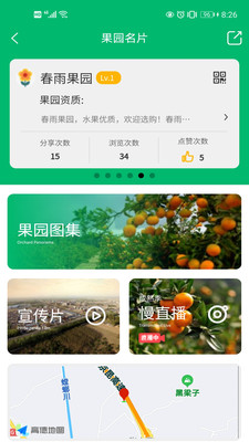 云上果园app最新版