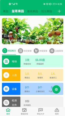 云上果�@app最新版v1.1.1安卓版截�D2