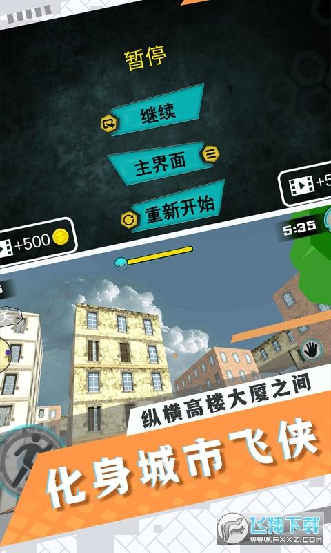 我飞的贼高3D版游戏v1.0.1最新版截图0