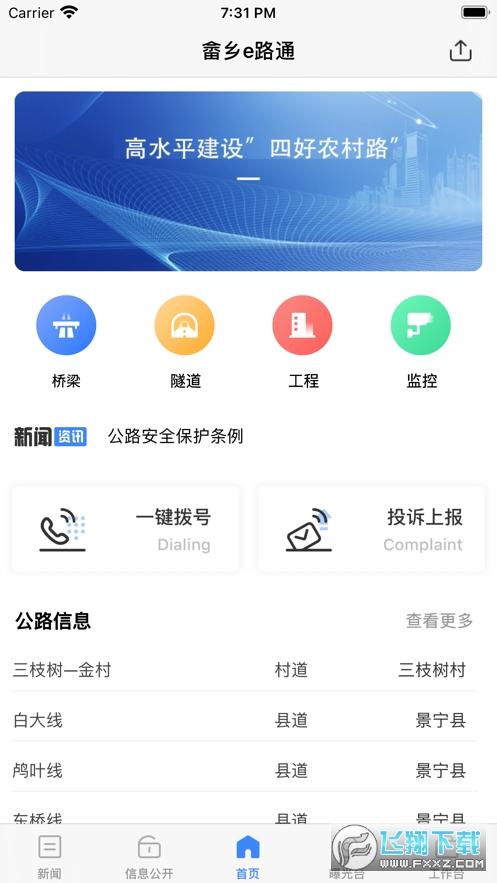 畲乡e路通官方版v1.0.0安卓版截图0