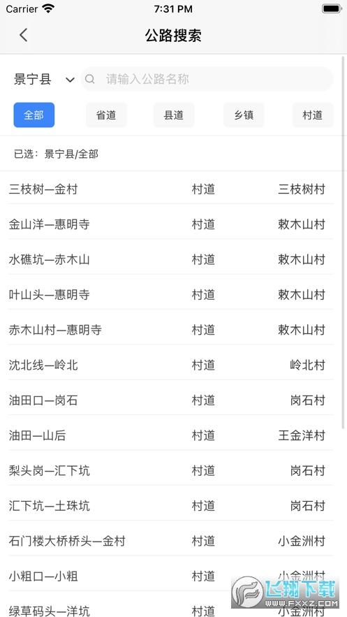 畲乡e路通官方版v1.0.0安卓版截图1