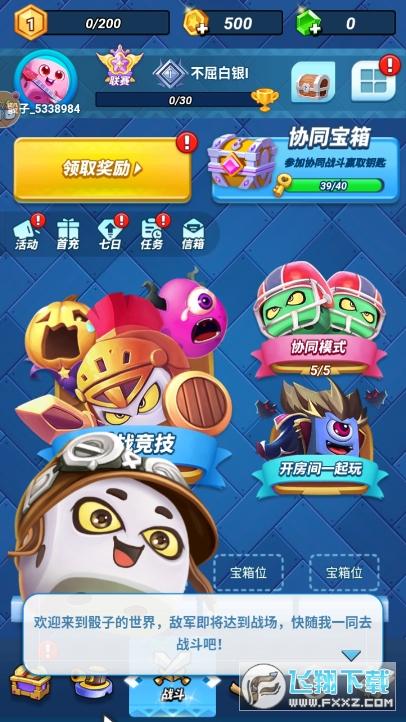 骰子争霸抖音小游戏1.0.1最新版截图2