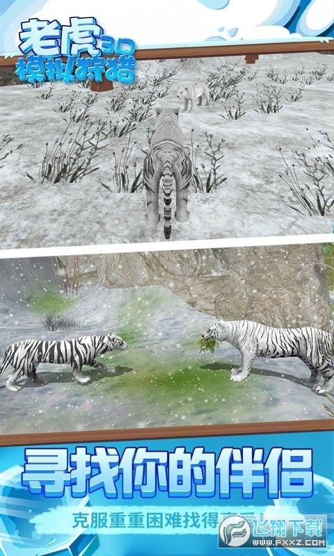 老虎模拟狩猎手游v1.0手机版截图2