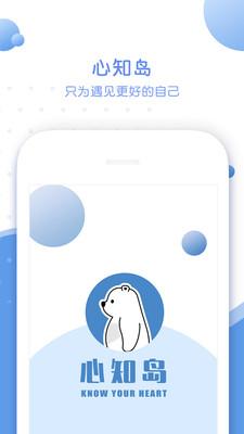 心知岛app1.4.2077安卓版截图0
